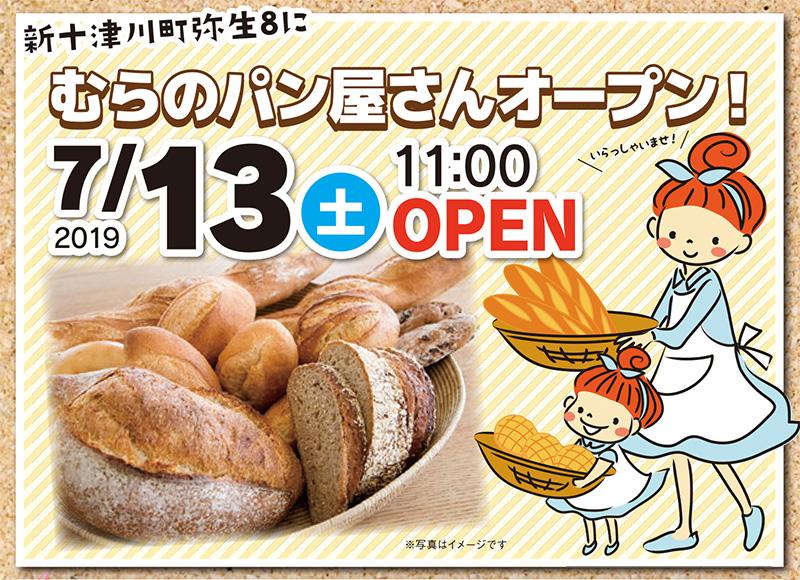 むらのパン屋さんオープン!