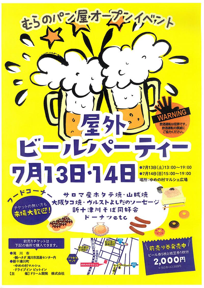 屋外ビールパーティー開催!